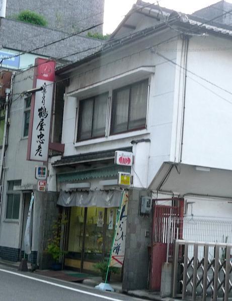 和菓子「鶴屋忠彦」本店2010-01