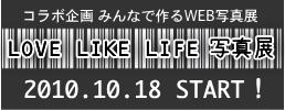 「LOVE LIKE LIFE 」