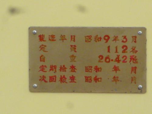 京阪開業100周年記念フェア2010-27
