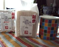 千野米穀店オープン・3合サイズのお米