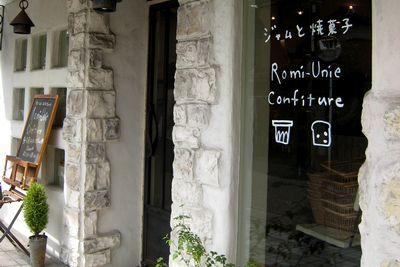Romi-Unie Confiture~Terreとプチ・パレとティー・クッキー。