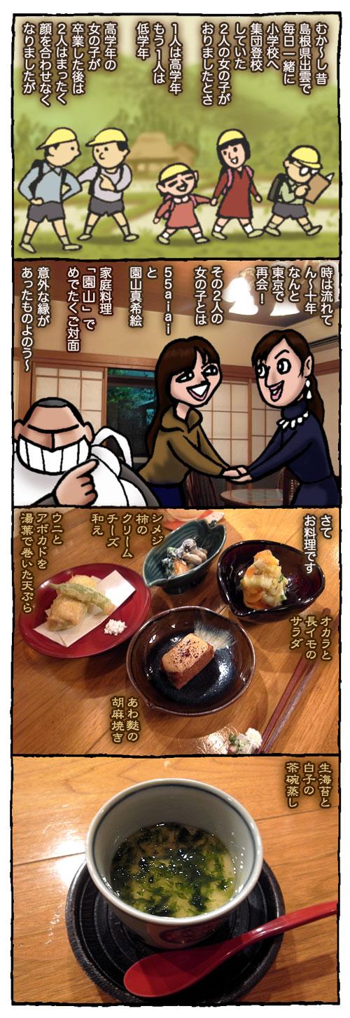 1sonoyama1.jpg