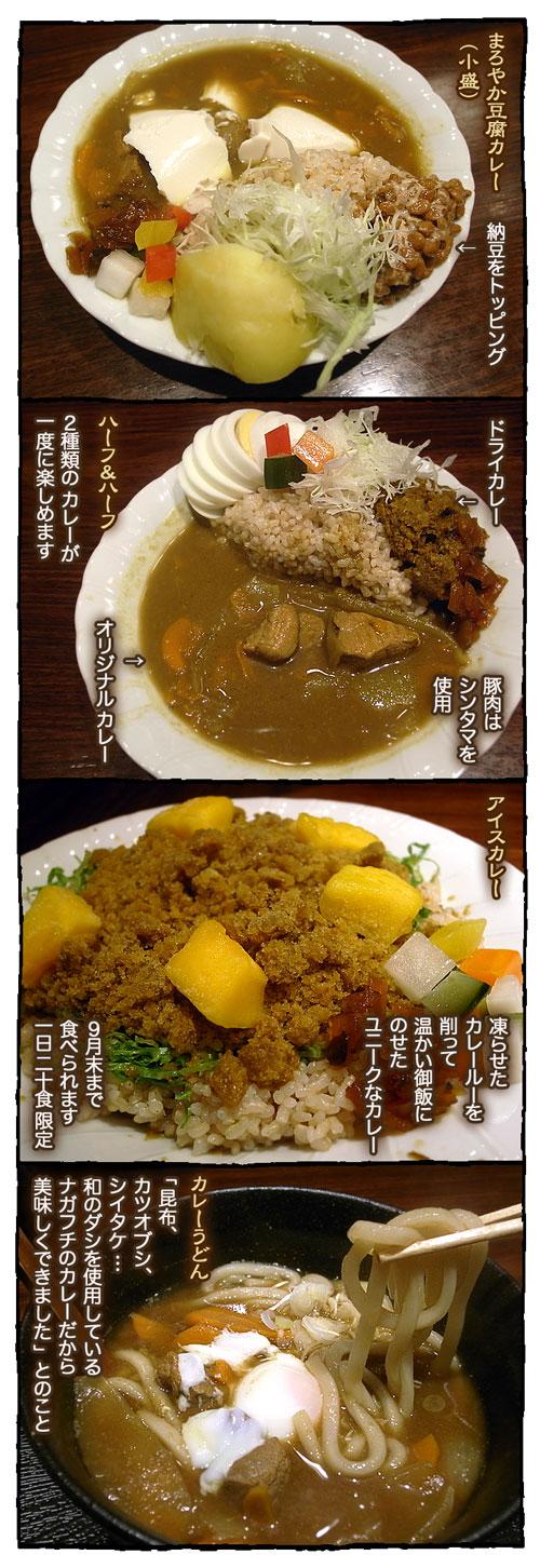 2nagafuchi.jpg