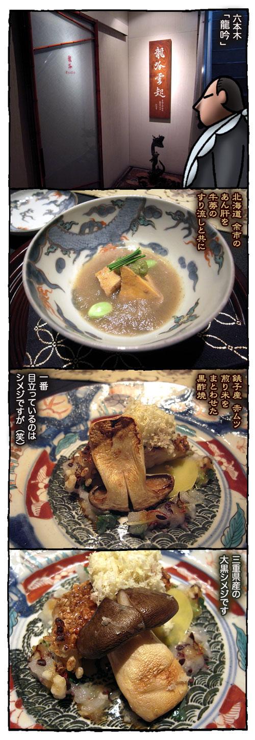 2ryugin1.jpg