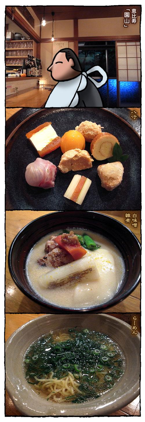 2sonoyama.jpg