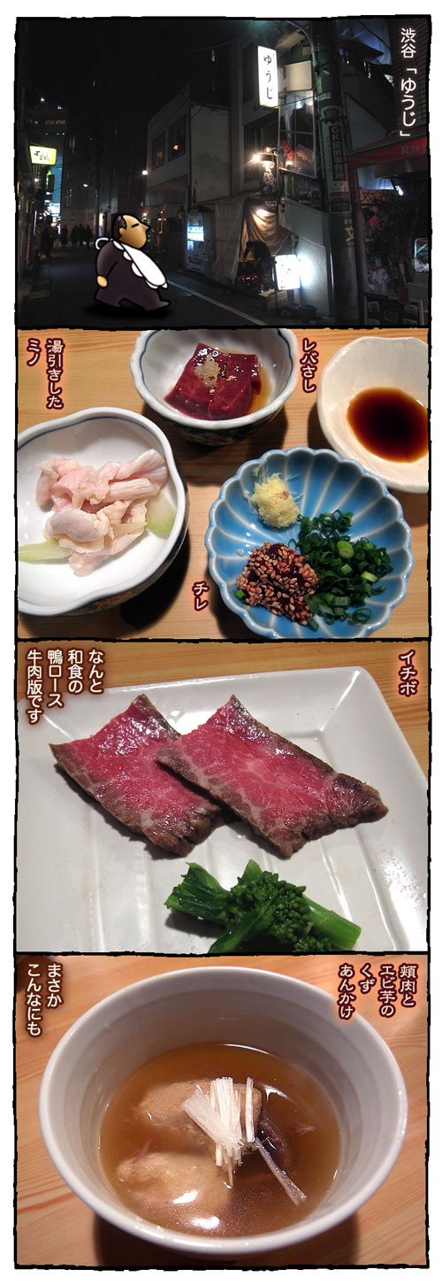 2yuji1.jpg