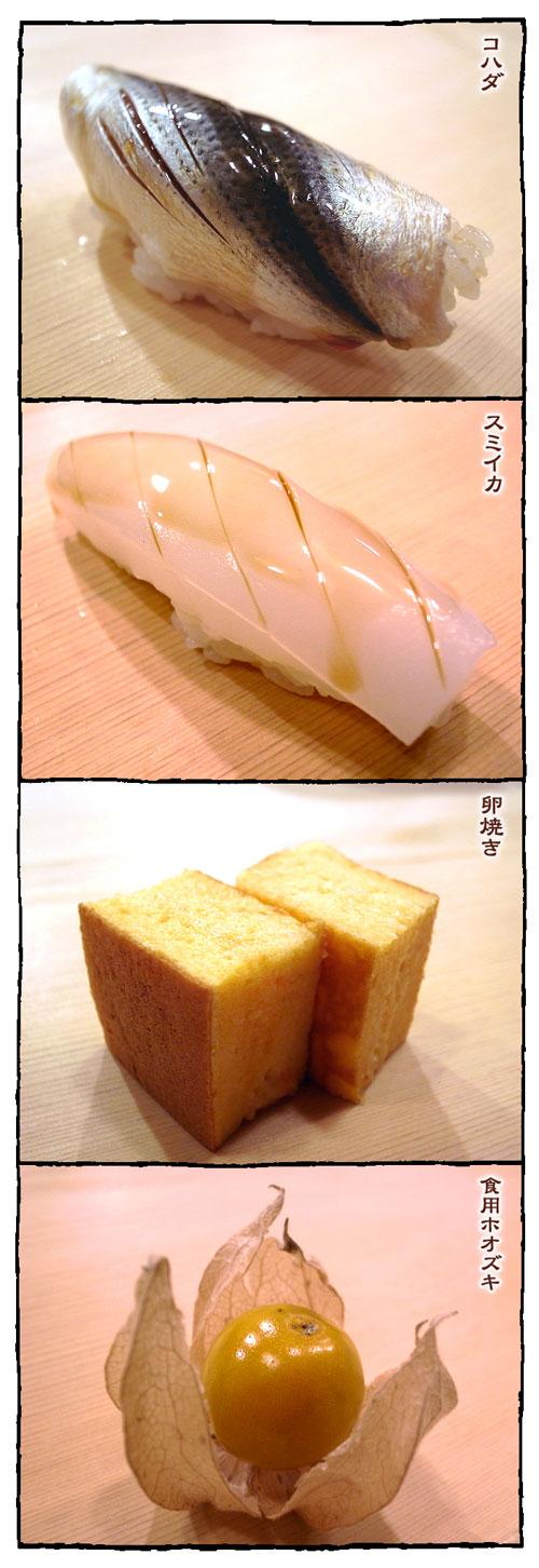 3sawada3.jpg