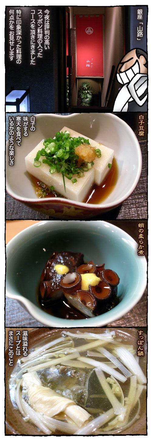 3yamaji1.jpg