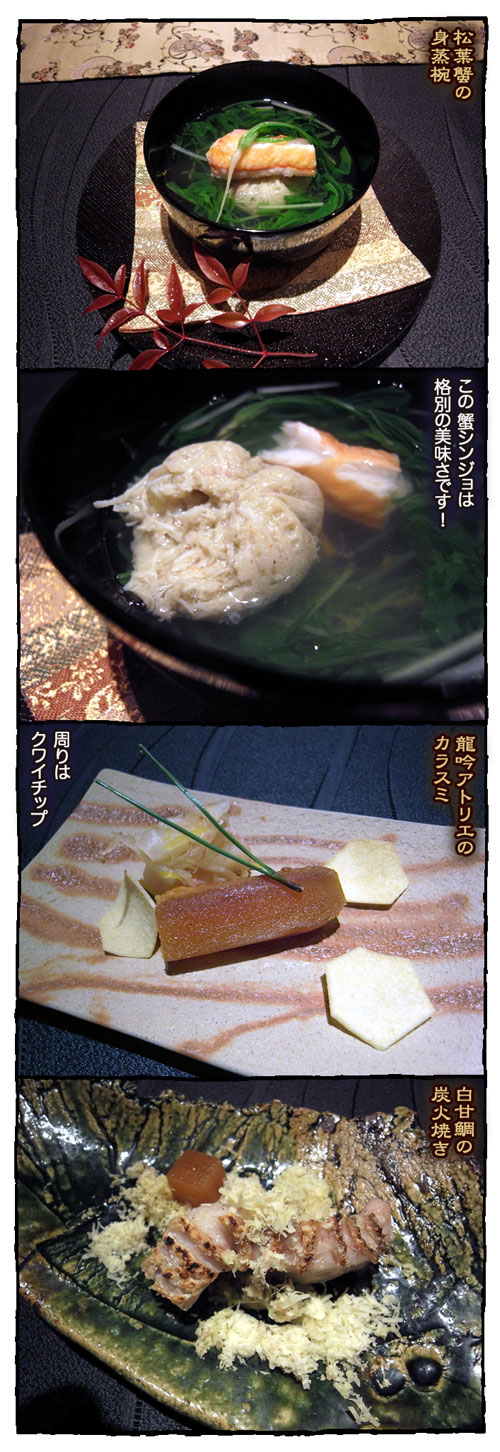 4ryugin2.jpg