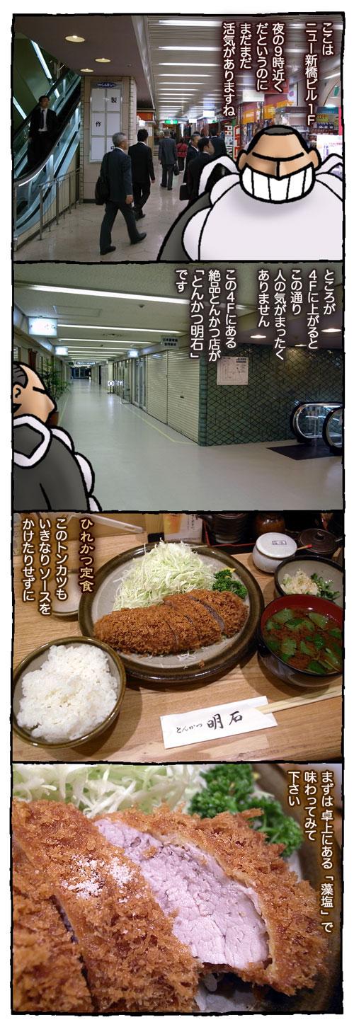 akaishi1.jpg
