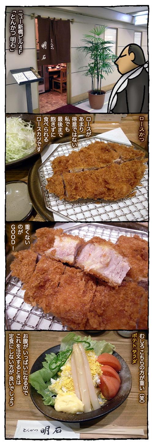 akaishi2.jpg