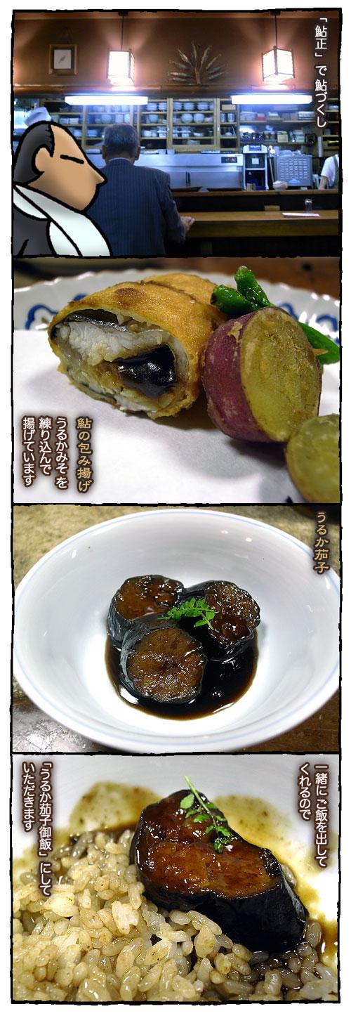 ayumasa3.jpg