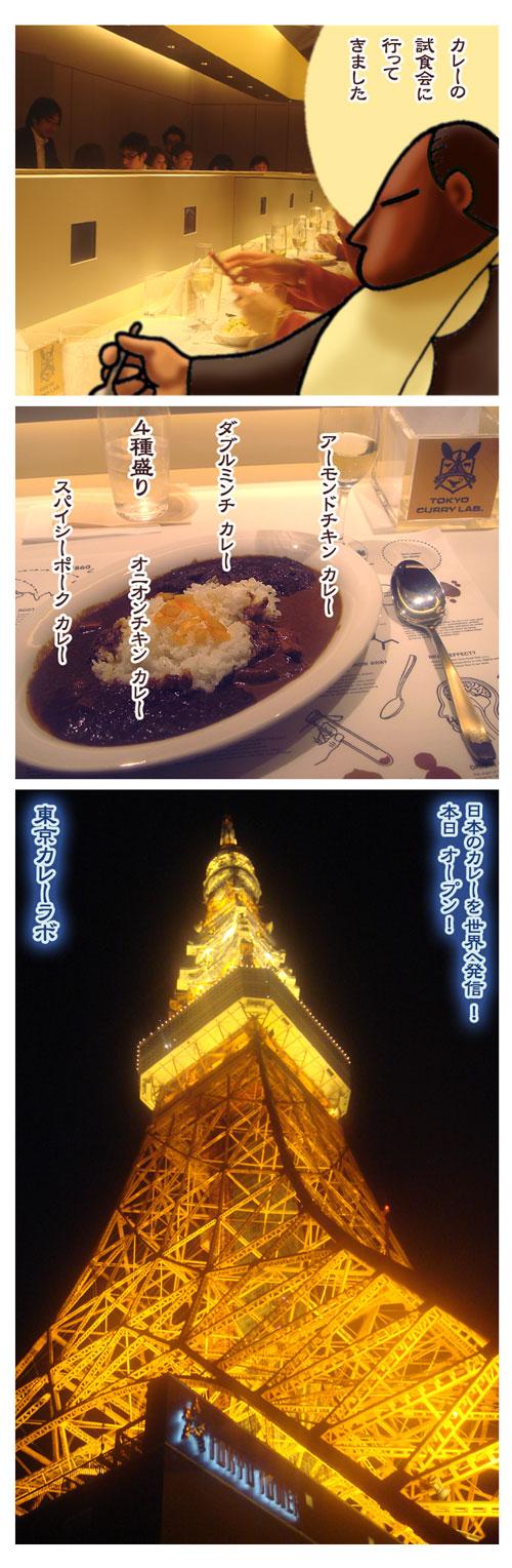currylab.jpg