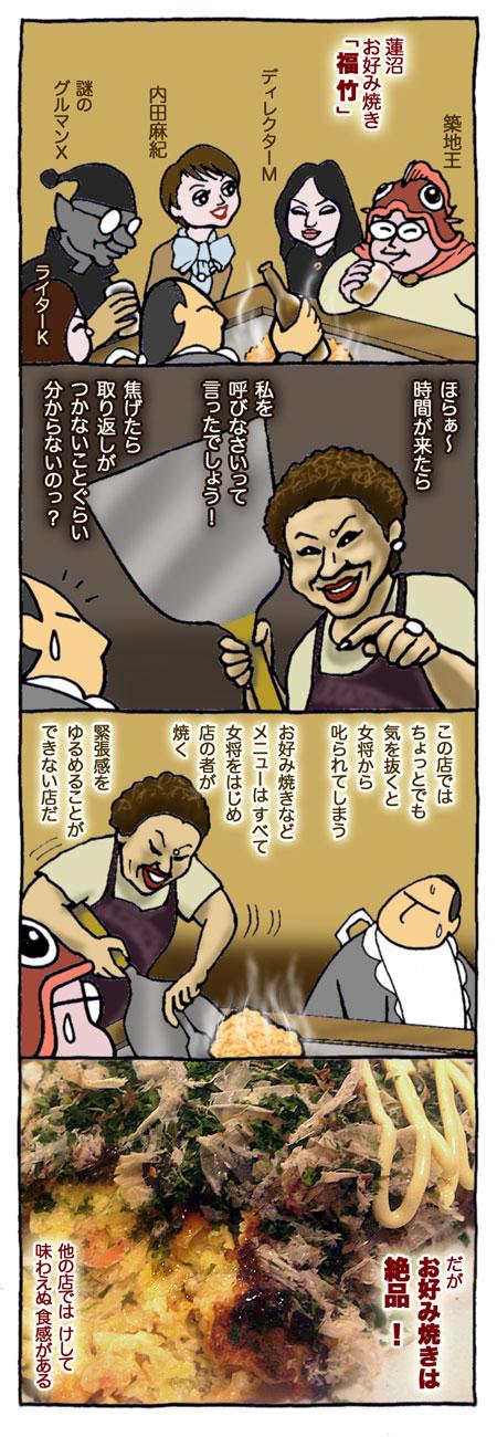 fukutake.jpg