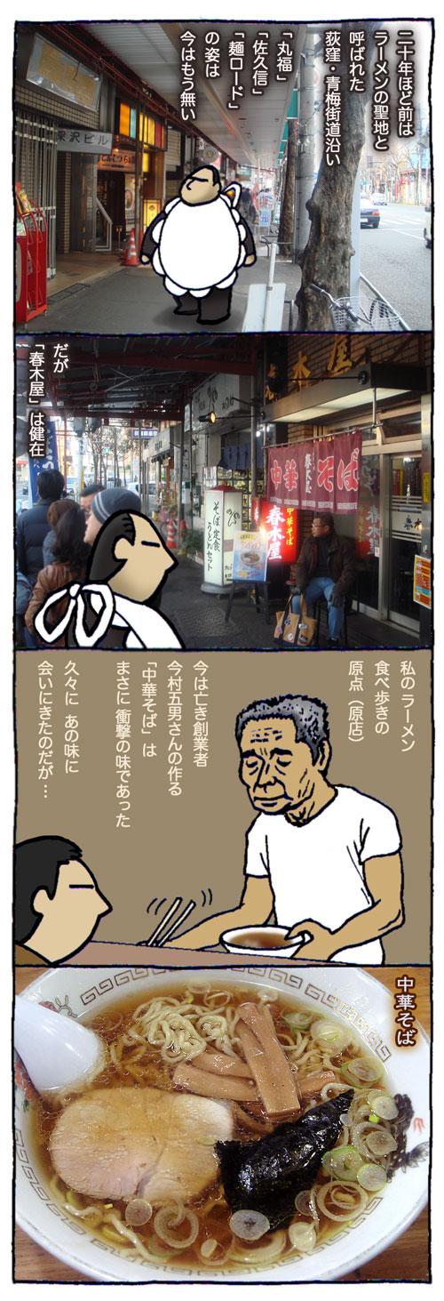 harukiya.jpg