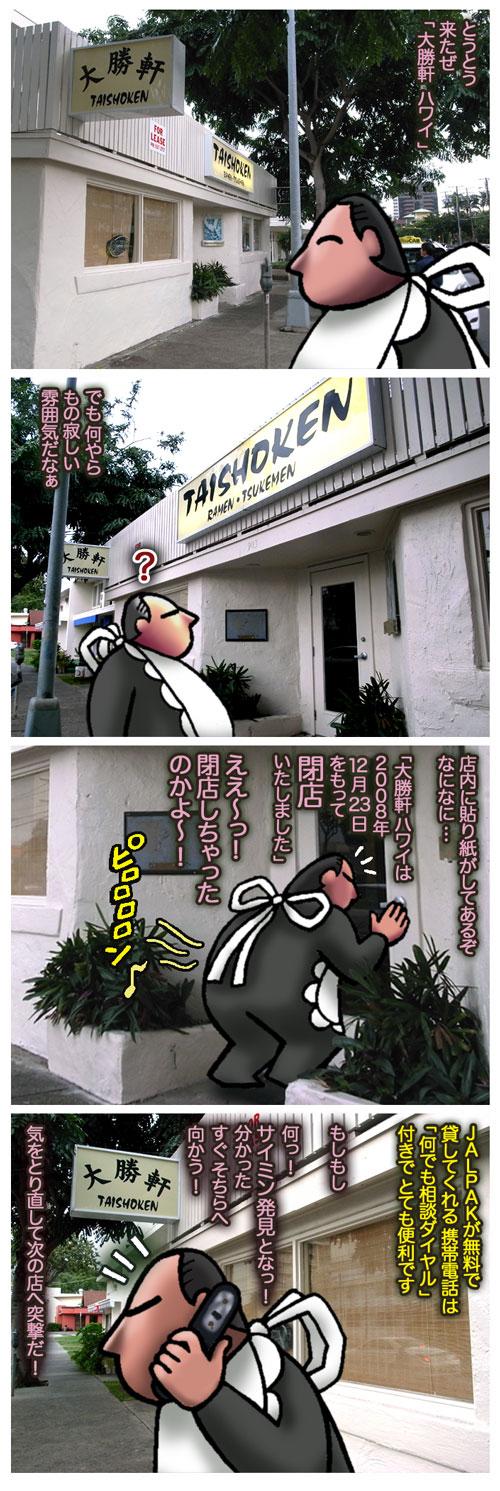 hawataisyo.jpg