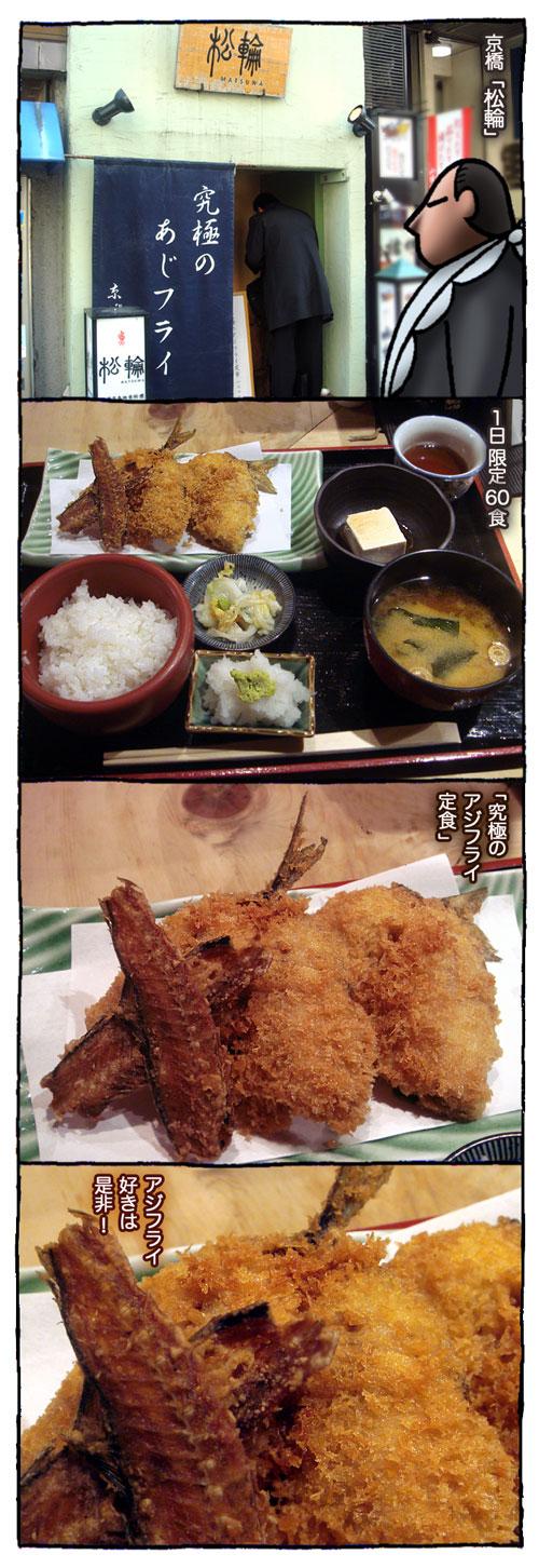 matsuwa.jpg