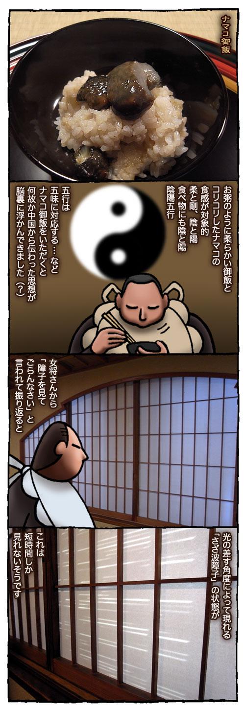 mibu2new.jpg
