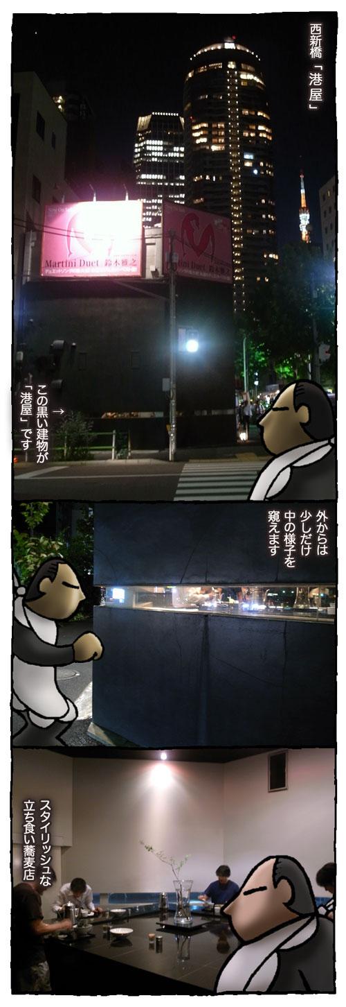 minatoya1.jpg