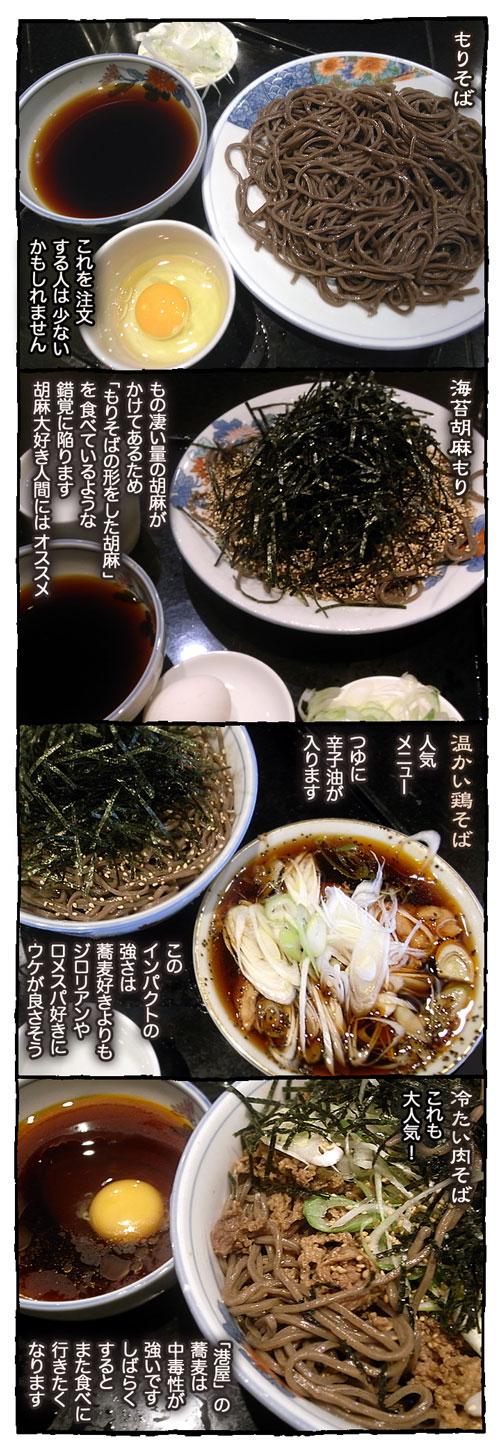 minatoya2.jpg