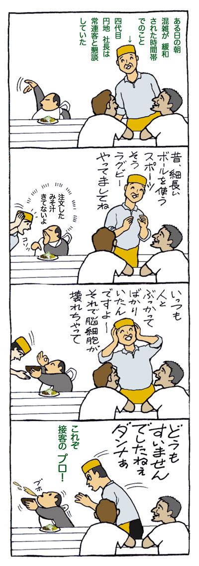 nakaei3.jpg