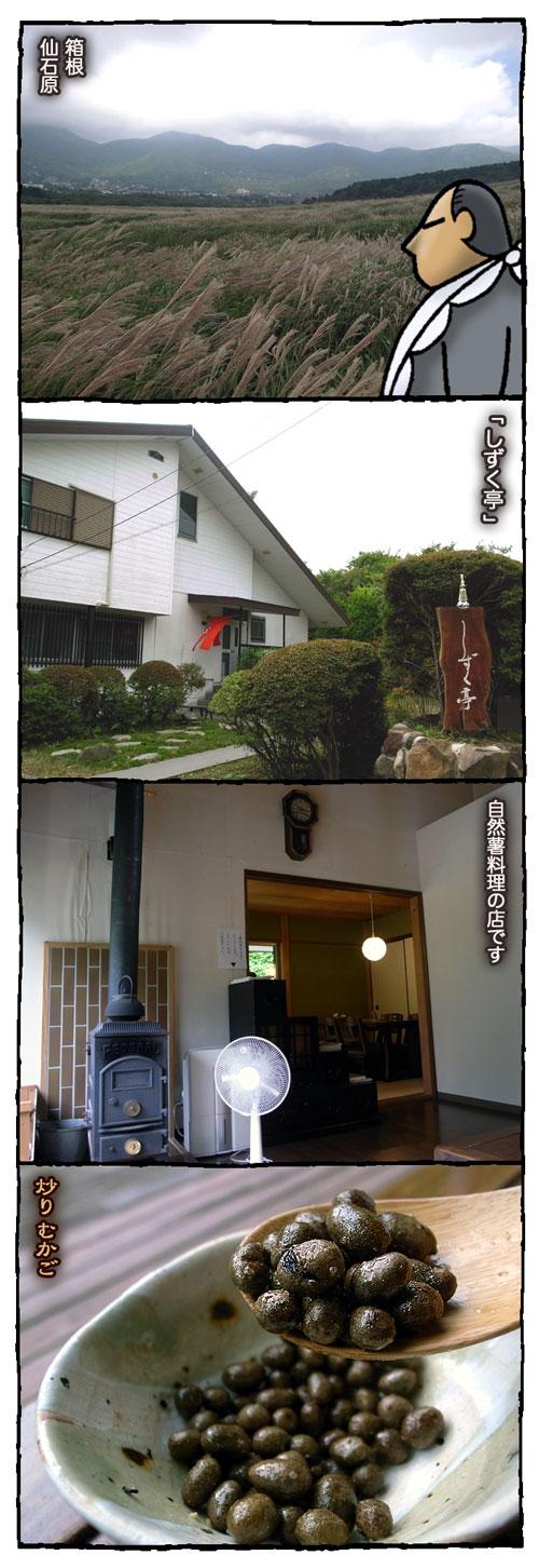 shizukutei1.jpg
