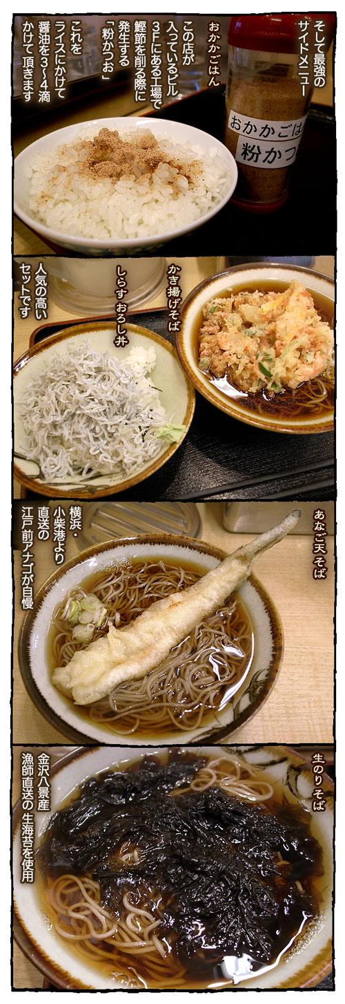 sobayoshi2.jpg