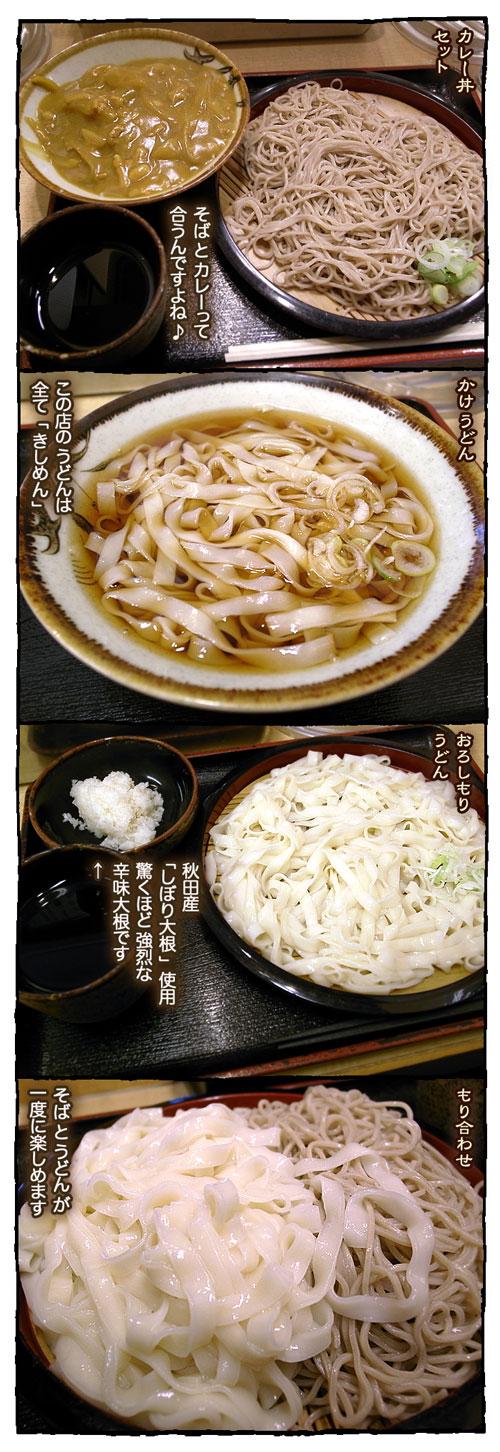 sobayoshi3.jpg