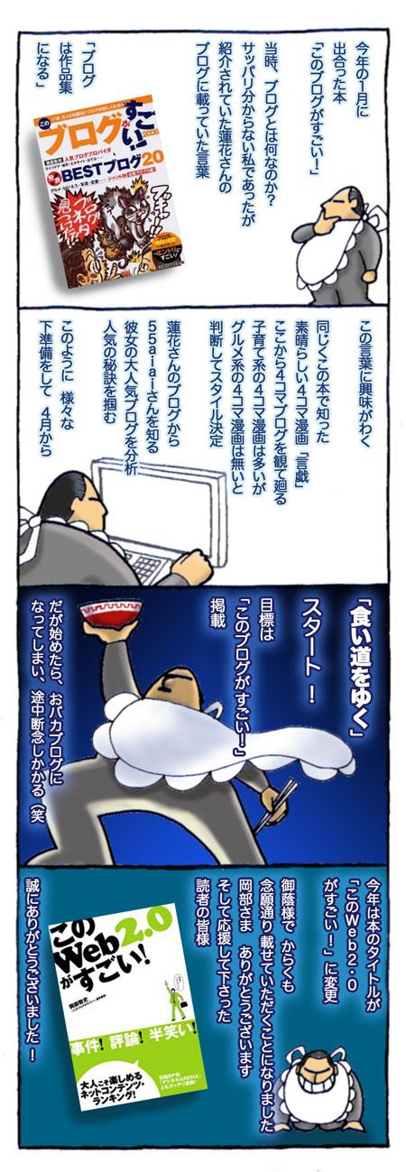 sugoblog.jpg