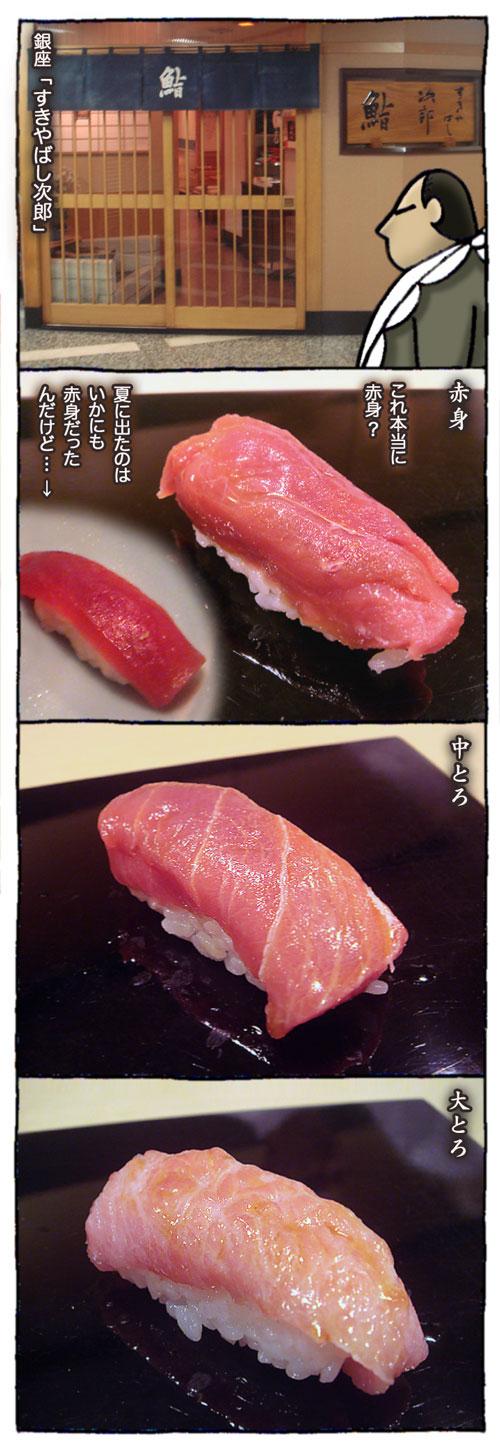 sukiyabashi2.jpg