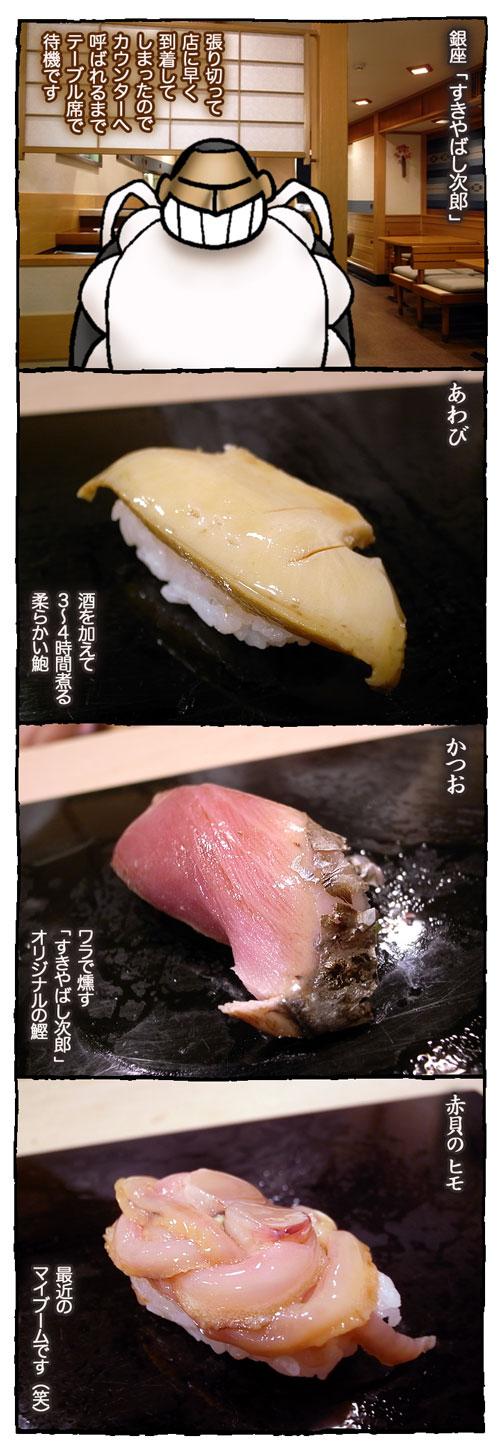 sukiyabashi3.jpg