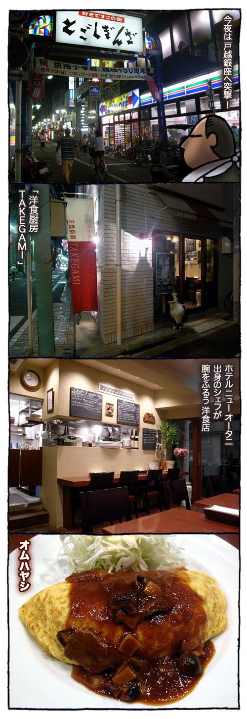 takegami1.jpg