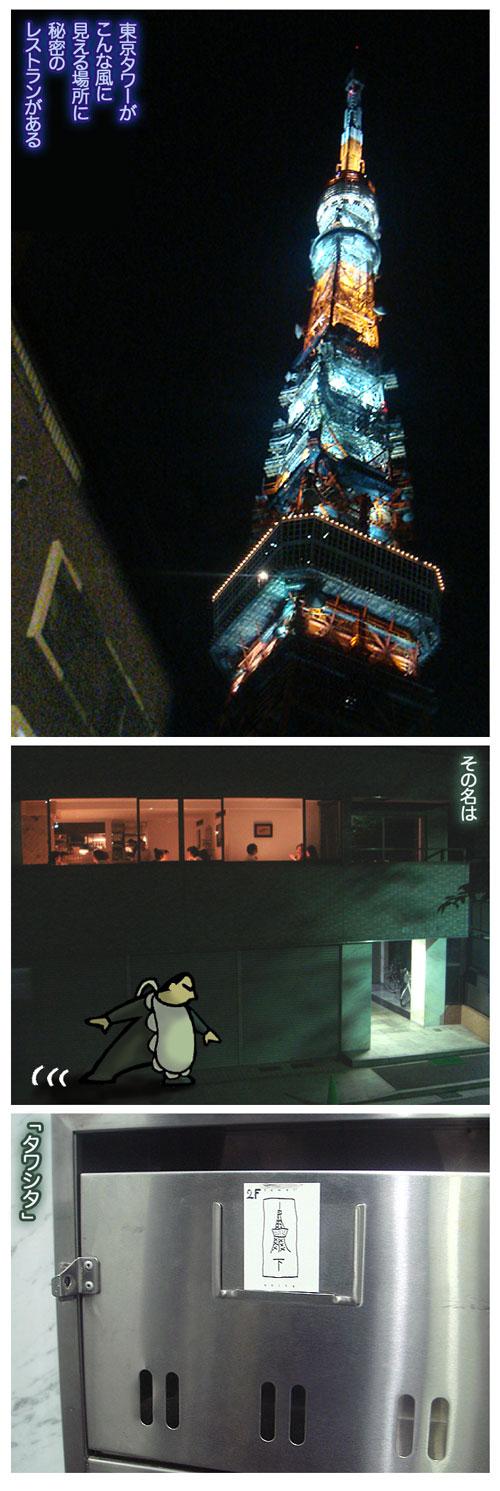 tawashita1.jpg