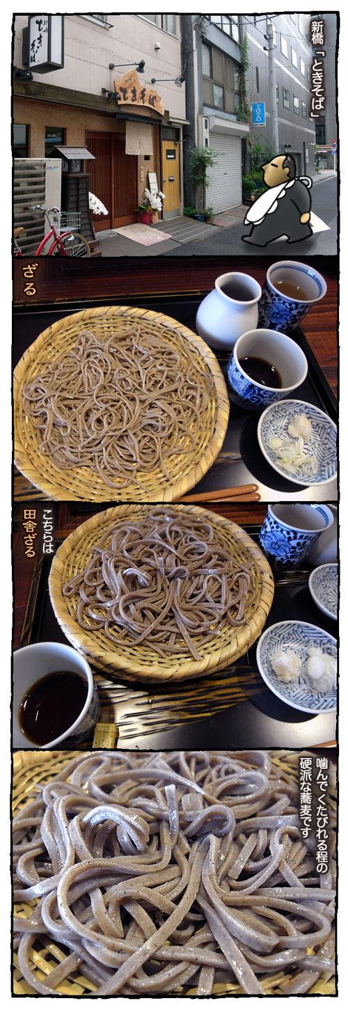 tokisoba2.jpg