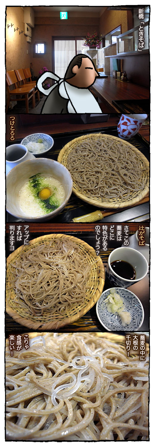 tokisoba3.jpg