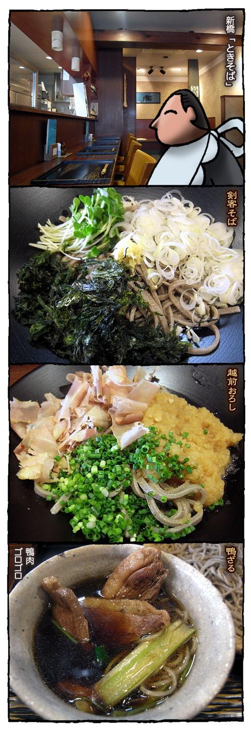 tokisoba4.jpg