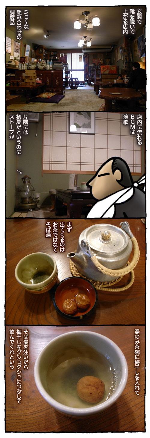 tukuyu1n2.jpg