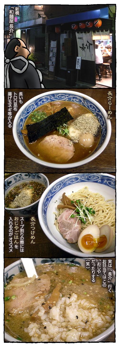 tyosuke.jpg