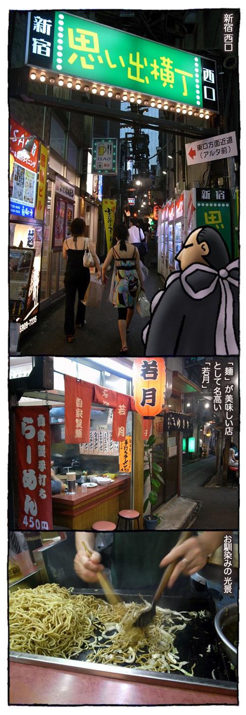 wakatsuki1.jpg