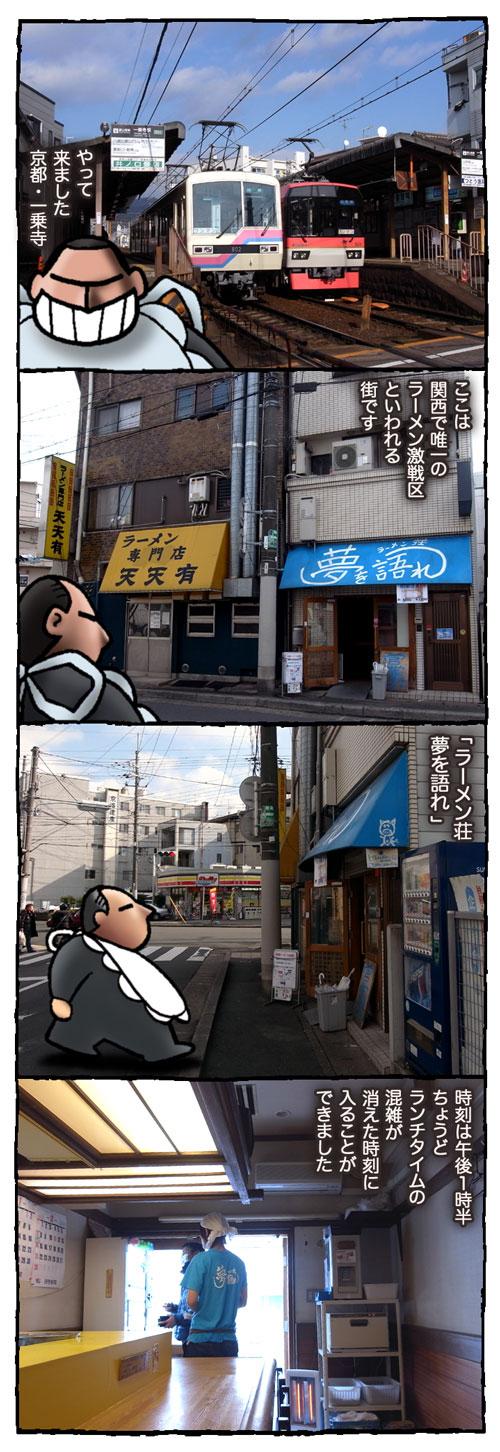 yumeokatare1.jpg