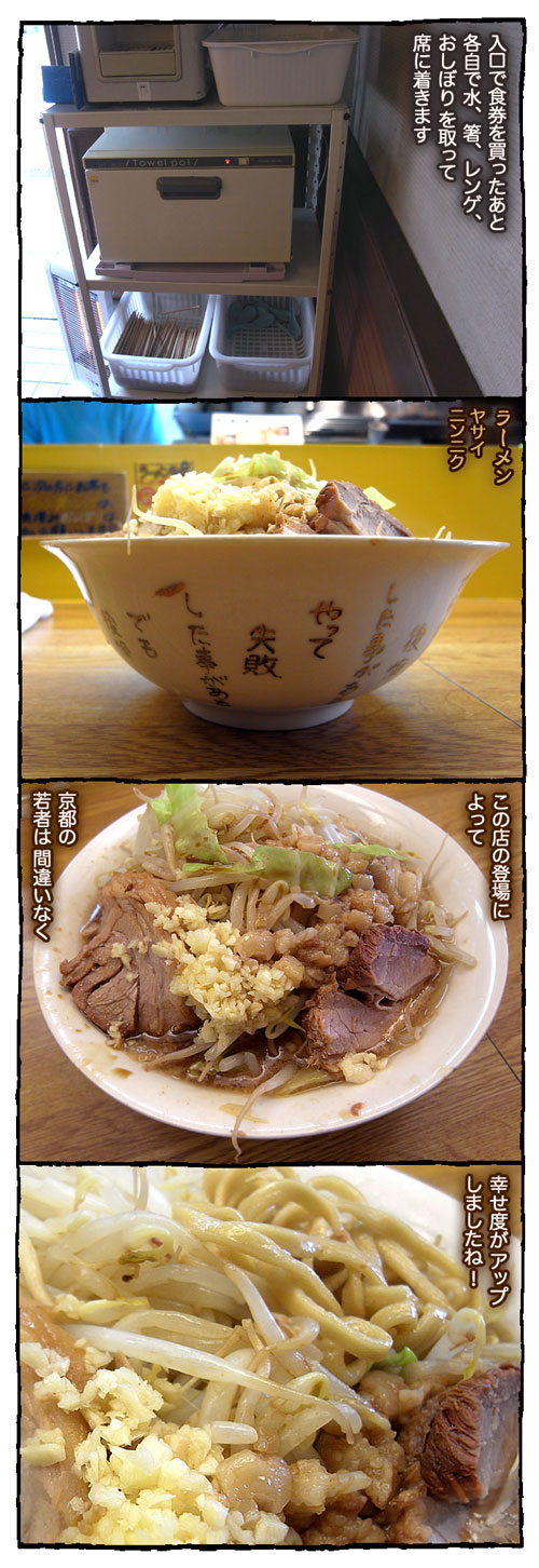 yumeokatare2.jpg