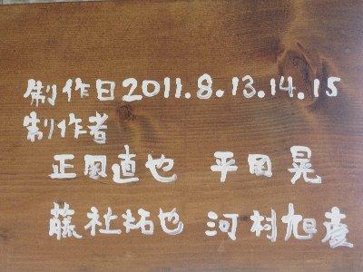 230829kanbanura.jpg
