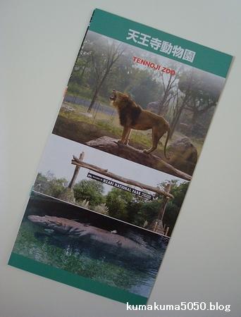 天王寺動物園_1