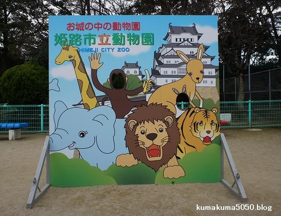 姫路市立動物園_2