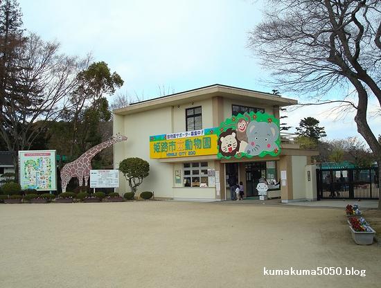 姫路市立動物園_1