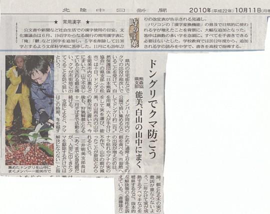 2010年10月10日のドンプレが中日新聞さんで記事になりました。