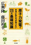 book_hujita_0704.jpg