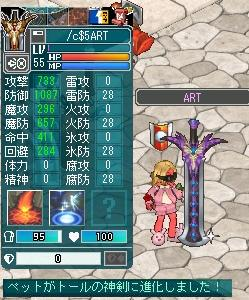 トールの神剣