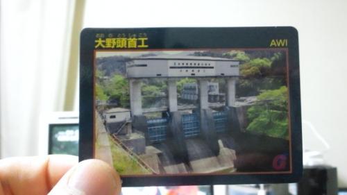 大野頭首工ダムカード