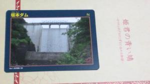 坂本ダムカード